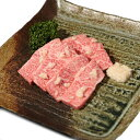 【ふるさと納税】湘南ブランド黒毛和牛のハラミ(インサイド)塩...