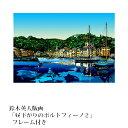 【ふるさと納税】鈴木英人版画「昼下がりのポルトフィーノ2」フ...