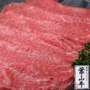 【ふるさと納税】冨士屋牛肉店がお届けする【葉山牛】赤身霜降り焼肉用 500g 【お肉・牛肉・焼肉・バーベキュー】
