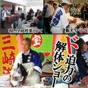 【ふるさと納税】100-7【関東地方限定】三崎港まぐろ 解体ショー(魚体50kg〜)