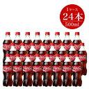 【ふるさと納税】ジュース コカ・コーラ 500ml×24本セ...