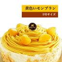 黄金色に輝く昔懐かしの黄色いモンブラン5826-0009