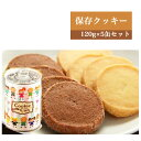 街のケーキ屋さんが作った美味しい保存クッキー5缶セット5826-0264