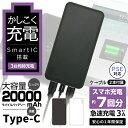 【ふるさと納税】 モバイルバッテリー 大容量 安心の 200...