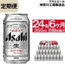 【ふるさと納税】定期便 ビール アサヒ ...