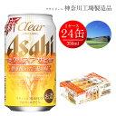 【ふるさと納税】アサヒビール クリアアサヒ Clear asahi 第3のビール 350ml 24本...