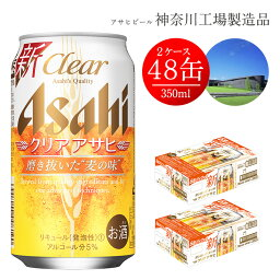 【<strong>ふるさと納税</strong>】アサヒ<strong>ビール</strong> クリアアサヒ Clear asahi 第3の<strong>ビール</strong> 350ml 24本 2ケース 発泡酒 【 ギフト 内祝い お歳暮 asahi 神奈川県 南足柄市 】