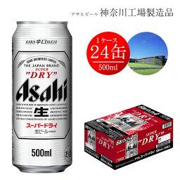 【<strong>ふるさと納税</strong>】<strong>ビール</strong> アサヒ スーパードライ Superdry 500ml 24本 1ケース 【 ギフト 内祝い お歳暮 asahi 神奈川県 南足柄市 】