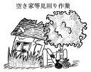 【ふるさと納税】No.035 空き家等見回り作業