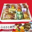 【ふるさと納税】No.014 芦の屋焼き菓子詰め合せ (21...