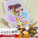 【ふるさと納税】No.032 「菜の花畑のニーノとミーヤ」セ...
