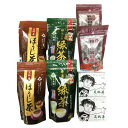 【ふるさと納税】ティーバッグ足柄茶詰め合わせ4種類【1058...