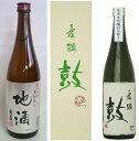 【ふるさと納税】001-023E6 舞鶴鼓 純米大吟醸・舞鶴 地酒