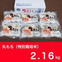 【ふるさと納税】1-290新潟県長岡産「丸もち」2.16kg...