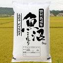 【ふるさと納税】1-330 特別栽培米 新潟県魚沼産コシヒカ...