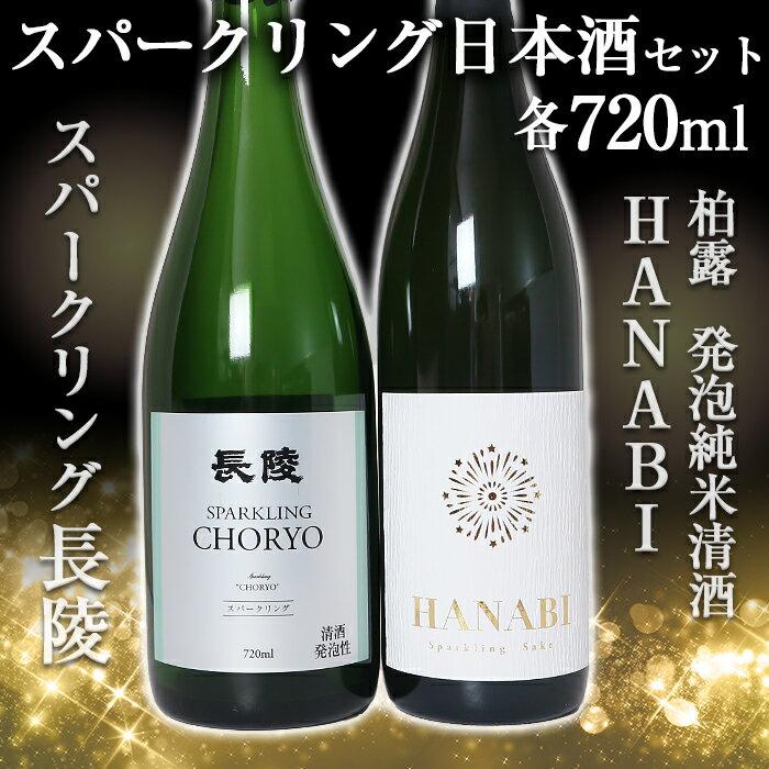 ふるさと納税1H-055スパークリング日本酒セット(720ml×2本)