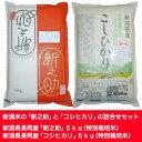 【ふるさと納税】2-026 特別栽培米各5kgセット( 新潟...