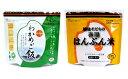 【ふるさと納税】2H-001 中越地震・東日本大震災の被災体験から生まれた非常食セット(勝太のわかめ