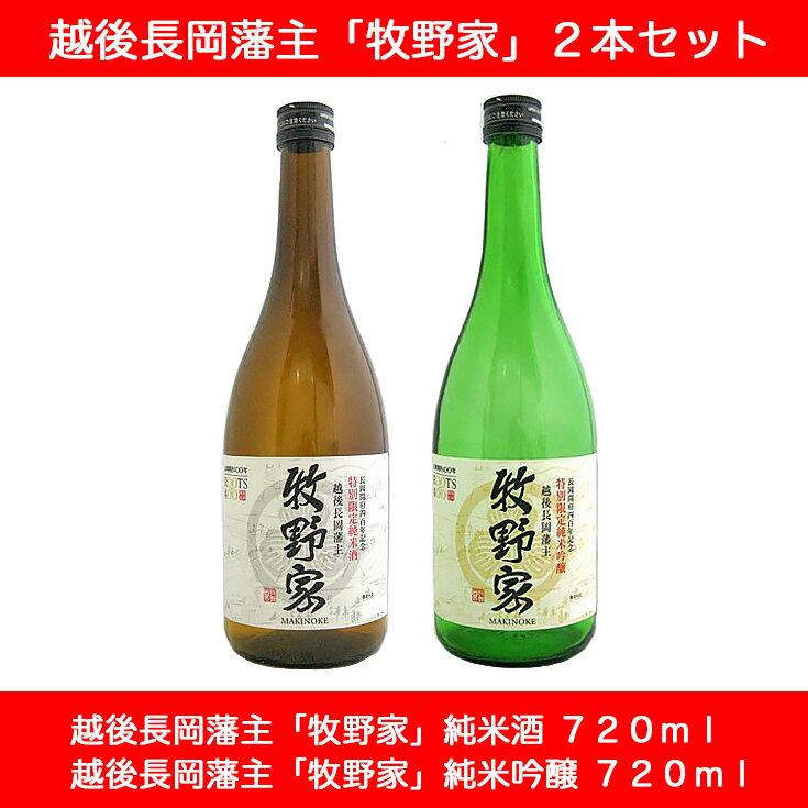 【ふるさと納税】Z8-007 越後長岡藩主「牧野家」2本セット(純米酒・純米吟醸)