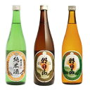 【ふるさと納税】95-10朝日山純米酒、千寿盃、百寿盃
