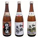 【ふるさと納税】1H-084和楽互尊 特別純米、超辛口本醸造...