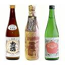 【ふるさと納税】95-09蔵飲み比べセット