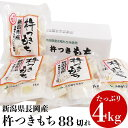 【ふるさと納税】75M-02新潟県長岡産杵つきもち4kg(88切れ)