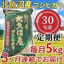【ふるさと納税】<定期便>105-3【3ヶ月連続お届け】北魚...