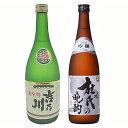 【ふるさと納税】95-14大吟醸吉乃川、杜氏の晩酌吟醸