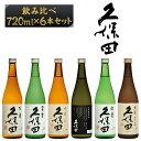 【ふるさと納税】日本酒 飲み比べ 久保田 新潟 36-08【