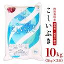 【ふるさと納税】75-K10新潟県長岡産こしいぶき10kg(5kg×2袋)