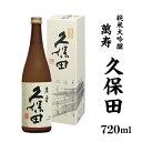 【ふるさと納税】1H-072久保田 萬寿720ml(純米大吟醸)