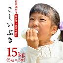【ふるさと納税】75-K15新潟県長岡産こしいぶき15kg(...