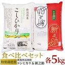 【ふるさと納税】B7-22特別栽培米各5kgセット( 新潟県長岡産新之助・コシヒカリ)