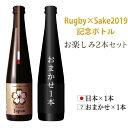 【ふるさと納税】B4-01Rugby×Sake2019記念ボトル お楽しみ2本セット