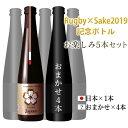 【ふるさと納税】B4-02Rugby×Sake2019記念ボトル お楽しみ5本セット