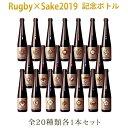 【ふるさと納税】B4-03Rugby×Sake2019記念ボトル 全20種類各1本セット