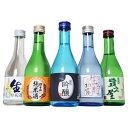 【ふるさと納税】Z8-009 長岡銘酒ミニボトルセット(300ml×5本)