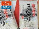 【ふるさと納税】 新潟のおいしいお米 コシヒカリ 無洗米 15kg (5kg×3袋) 【 白米 新潟県 柏崎市 】