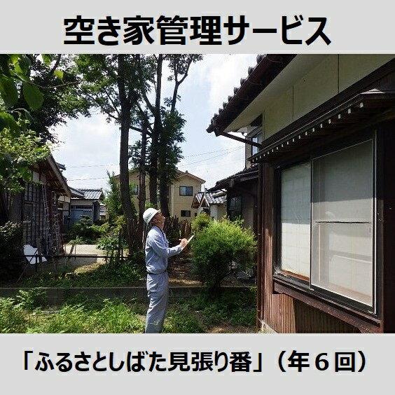 【ふるさと納税】I03 空き家管理サービス「ふるさとしばた見張り番」(年6回)
