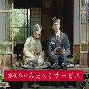 【ふるさと納税】I24 みまもり訪問サービス(12カ月分)...