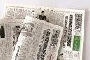 【ふるさと納税】【十日町の情報がぎっしり】十日町新聞半年分