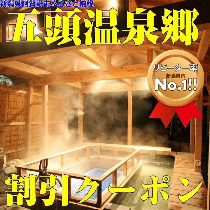 【ふるさと納税】五頭温泉郷割引クーポン(Aコース)
