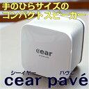 【ふるさと納税】手のひらサイズの コンパクトスピーカー cear pave(シーイヤーパヴェ)