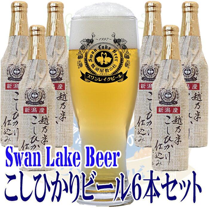 【ふるさと納税】スワンレイクビール こしひかり仕込みビールセット【のし対応可】
