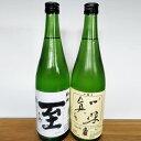 【ふるさと納税】特別本醸造「一味の真」と「純米至」セット 【...