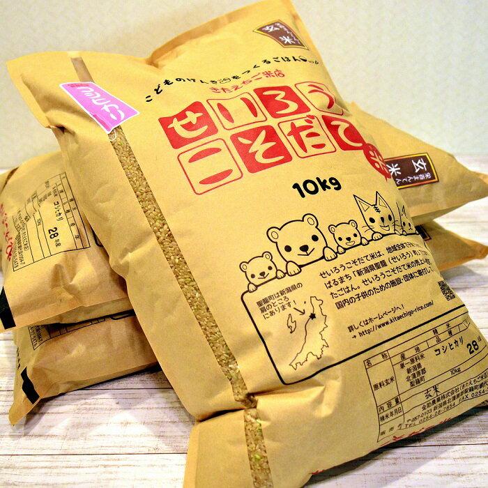 【ふるさと納税】聖籠産玄米コシヒカリ 30kg