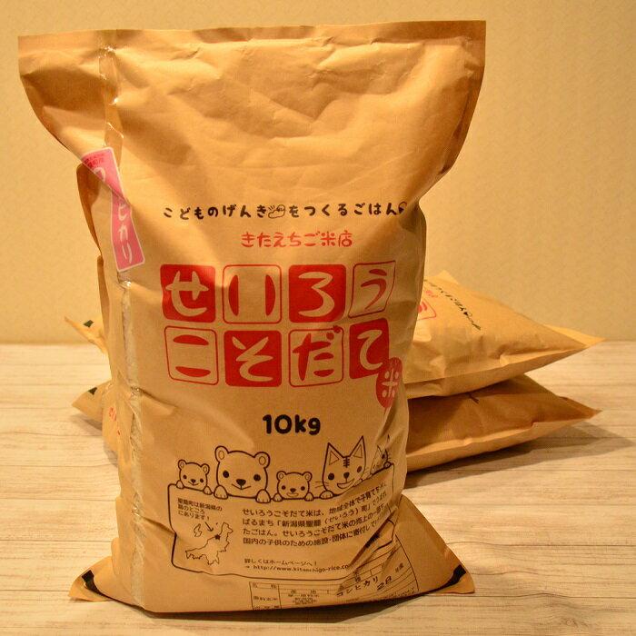 【ふるさと納税】聖籠産米コシヒカリ 30kg