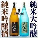 【ふるさと納税】阿賀町マンマ認定 純米大吟醸 麒麟山ブルーボ...