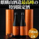 【ふるさと納税】阿賀町マンマ認定麒麟山究極の酒 大吟醸原酒「Kagayaki」720ml×2本